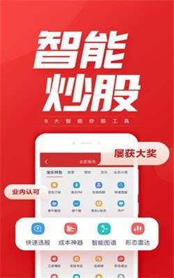 天盈配app图3