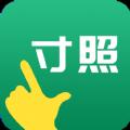 一寸照大师app v2.0.0