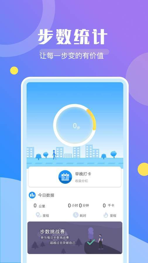 趣步運動app
