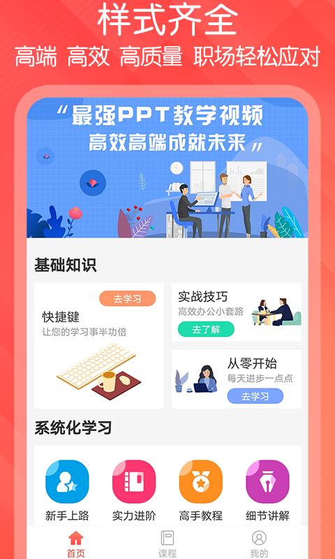 ppt制作达人app图1