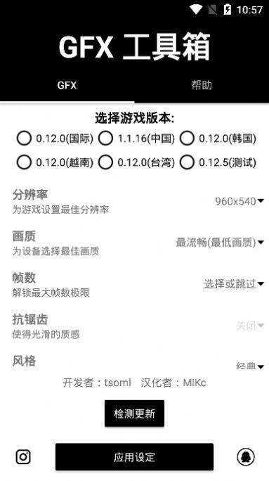 gfx工具箱最新官網版圖3