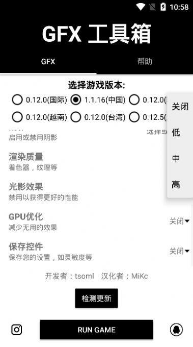 gfx工具箱最新官網版圖2