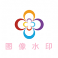 图像水印app