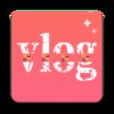 vlog制作软件