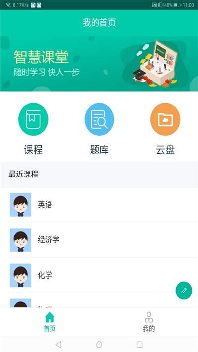 睿课教app