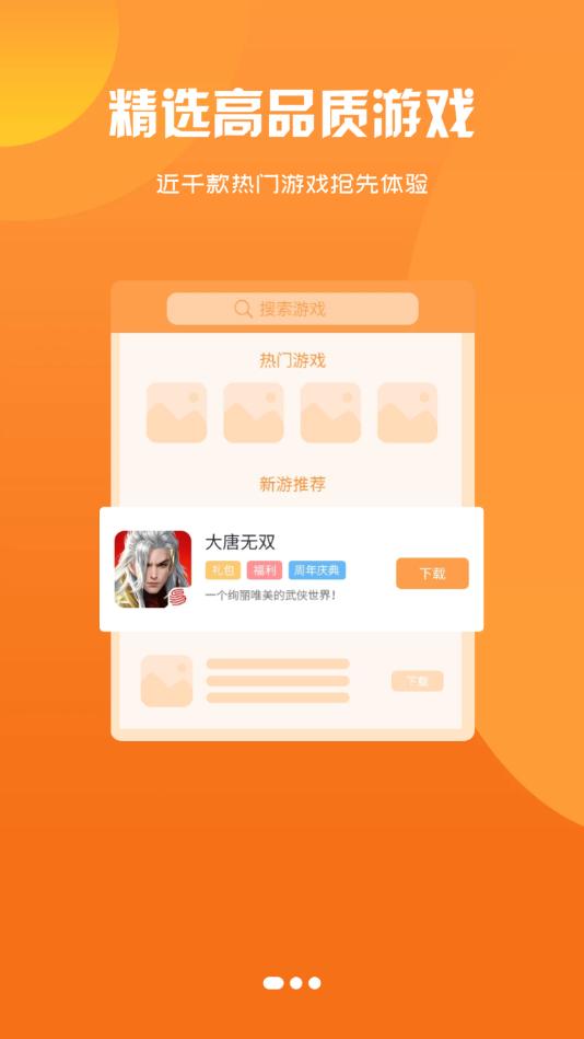 5598wan游戲盒app下載圖6