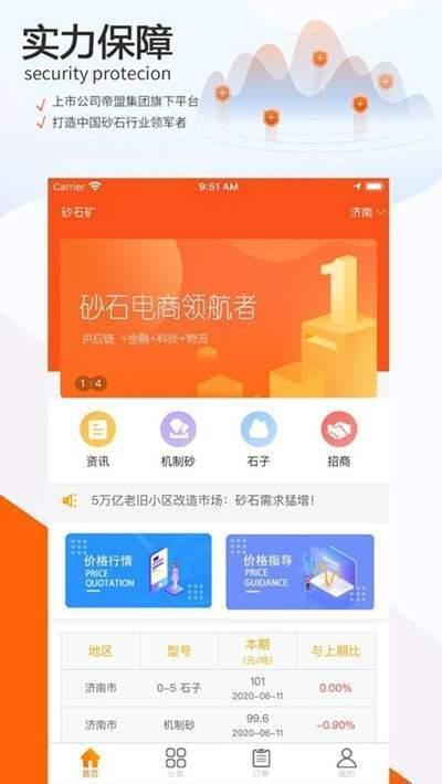 砂石矿app图4