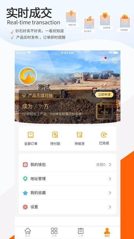 砂石矿app图1