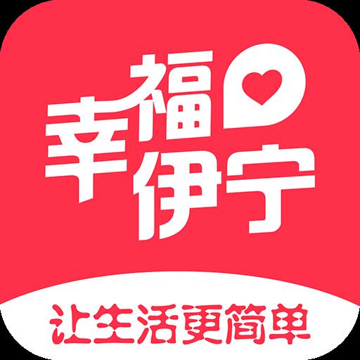 幸福伊宁安卓版 v4.0