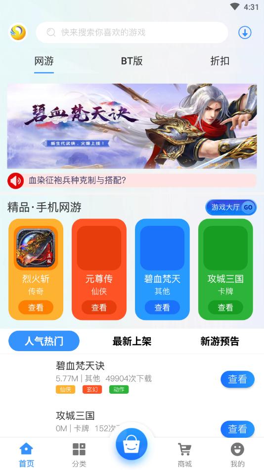 5598wan游戲盒app下載圖3