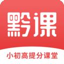 黔课提分app