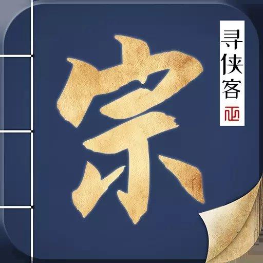 寻侠客最新破解版 v0.5