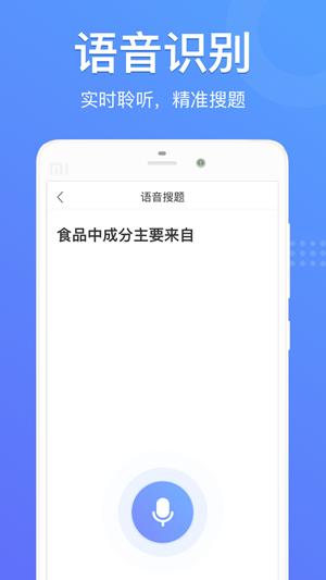 懒人搜题app图2
