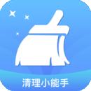清理小能手app
