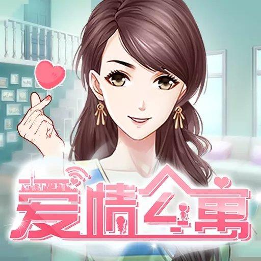 爱情公寓手游 v1.9.1