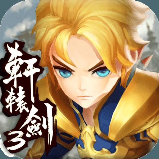 轩辕剑3官网版 v1.0.0