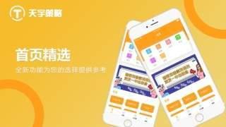 天宇策略app