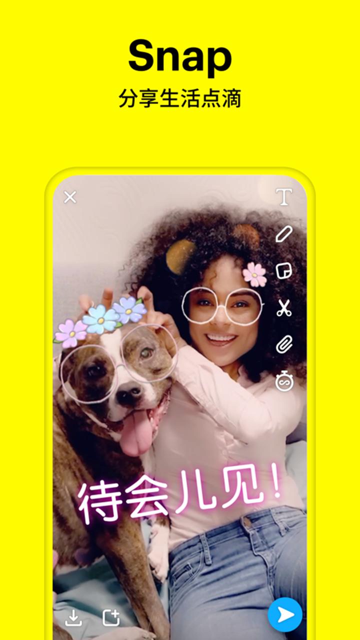Snapchat相机图2