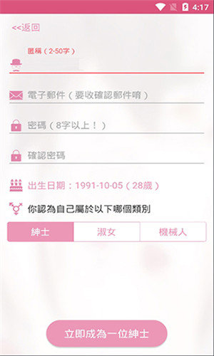 pikapika粉色软件图3