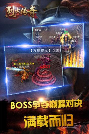 烈火传奇巨龙战歌图3