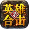 合击传奇手游 v4.0.1