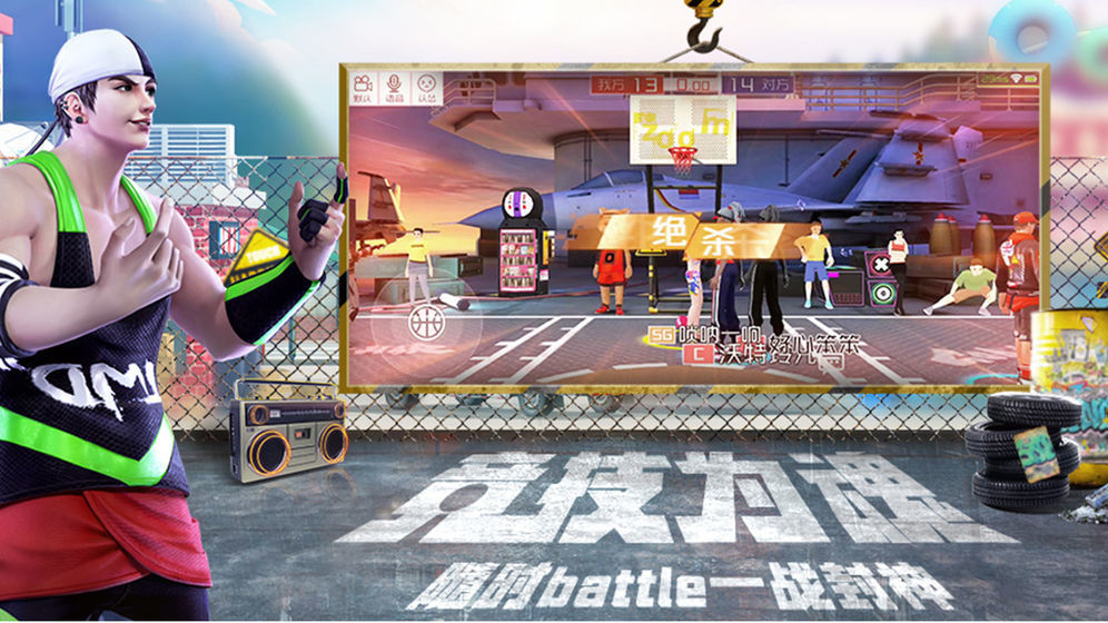 街篮2AND1联动版图3