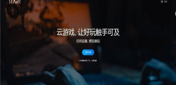 start云游戏平台图3