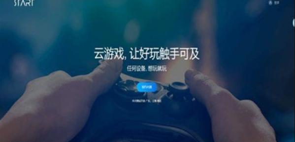 start云游戏平台图1