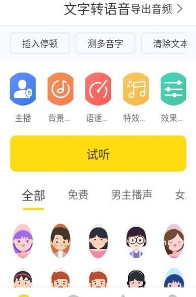 闪电配音兼职app图3