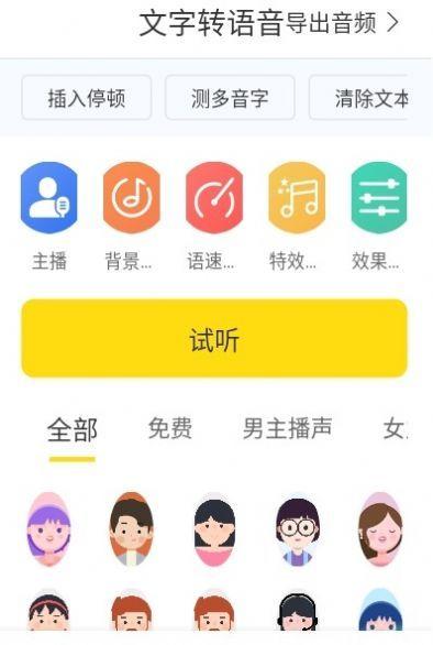 闪电配音兼职app图1