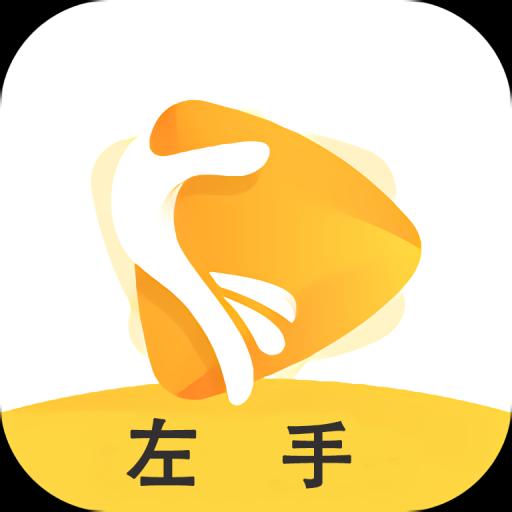 左手社区app